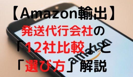 【Amazon輸出】4点比較!発送代行業会社の12社&選び方を解説【2分で読める!】
