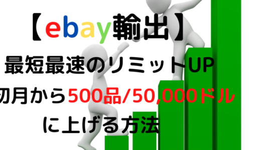 【ebay輸出】初月から[500品/50,000ドル]にリミットUPする方法 Ι 最短最速!販売数ゼロでもOK!【日本語でサポートも受けられる】