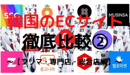 【2020年最新版】韓国ECサイトを徹底比較② Ι フリマサイト5選&専門店・総合店【その他おすすめサイトも】