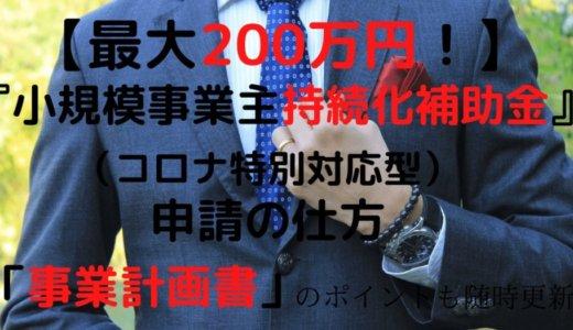 【最大200万円!】12/10〆切!小規模事業者持続化補助金(コロナ特別対応型)Ι 『事業計画書』4つのポイントを解説【商工会議所を味方につけて突破しよう!】