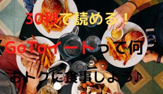 【30秒で読める!】Go To Eat(イート)キャンペーンって何?Ι 概要から使い方まで分かりやすく解説