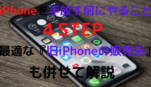 【iPhone12発売記念】古いiPhoneを手放す前にやること4STEP Ι お手持ちの『iPhone』を販売するまで 【最適な販売先も合わせて解説】