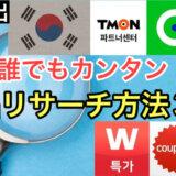 【韓国輸出】誰でもカンタン!商品リサーチ方法3選【Amazonで安く買う(仕入れる)方法も解説】