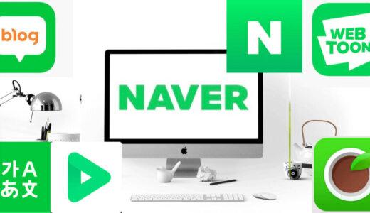 【韓国輸出の基礎知識】韓国版Google?『NAVER』って何?【活用方法も合わせて解説】