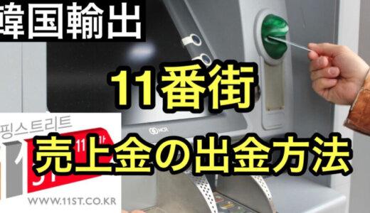 【韓国輸出】超カンタン!11番街(11st)売上金の出金方法【よくあるトラブルと解決法も分かる】