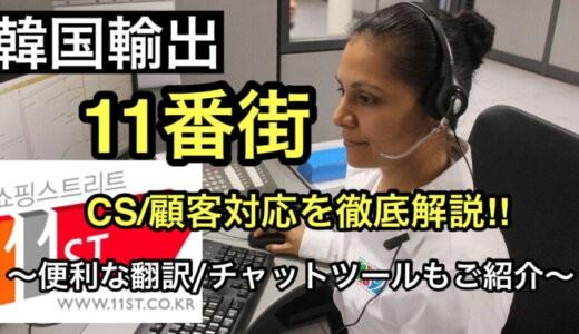 【韓国輸出】カンタン!11番街のCSカスタマーサービス Ι 問い合わせ対応のやり方を画像で解説!【便利な飜訳ツール/チャットアプリもご紹介】
